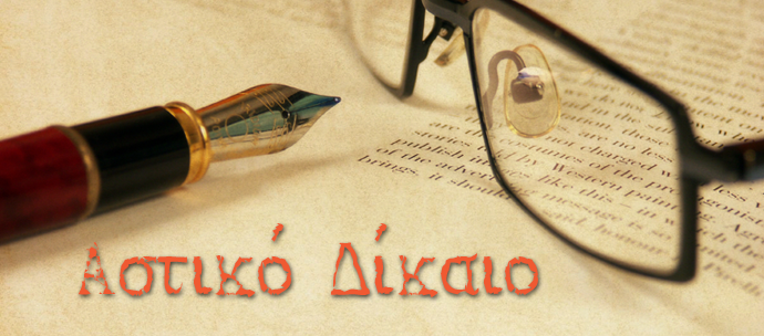 ASTIKO_DIKAIO