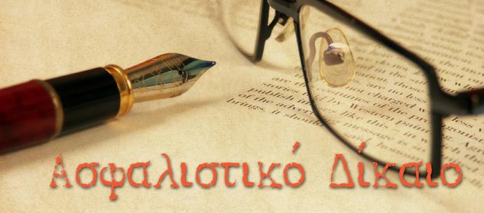 Asfalistiko_dikaio