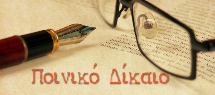 Piniko_dikaio