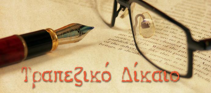 trapeziko_dikaio