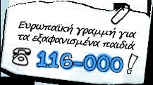 τηλέφωνο για τα εξαφανισμένα παιδιά