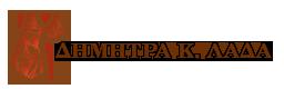 δικηγόρος σπάρτης Δήμητρα Λαδά logo